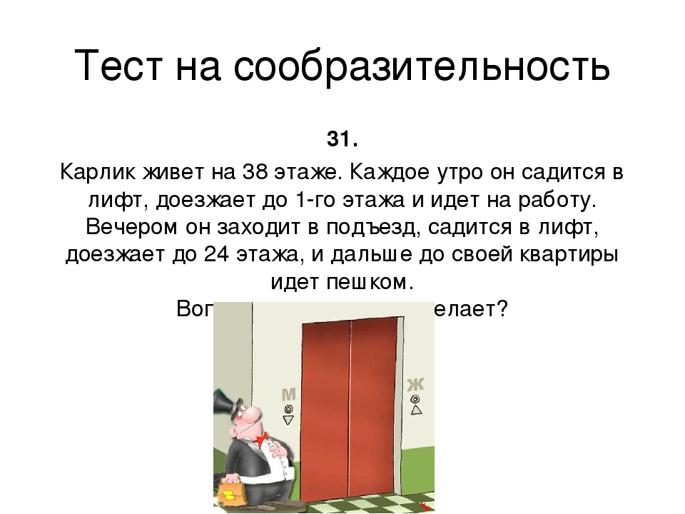 Тест на сообразительность 31. Карлик живет на 38 этаже. Каждое утро он садитс...