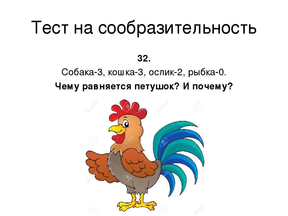 Тест на сообразительность 32. Собака-3, кошка-3, ослик-2, рыбка-0. Чему равня...