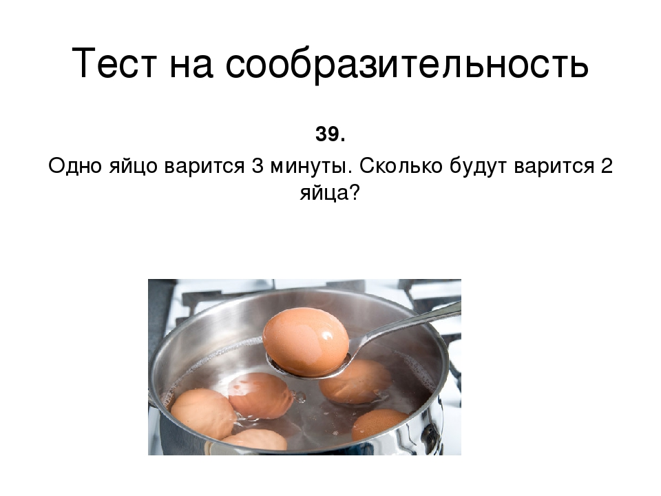 Тест на сообразительность 39. Одно яйцо варится 3 минуты. Сколько будут варит...