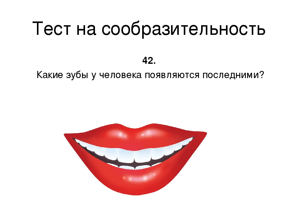 Тест на сообразительность 42. Какие зубы у человека появляются последними?