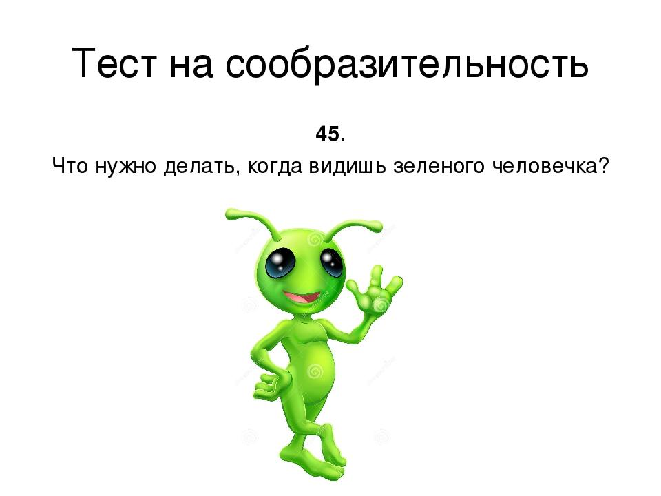 Тест на сообразительность 45. Что нужно делать, когда видишь зеленого человеч...