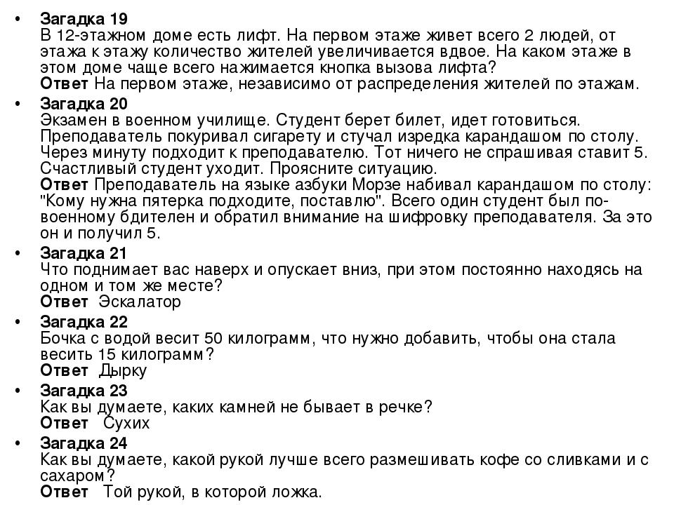 Загадка 19 В 12-этажном доме есть лифт. На первом этаже живет всего 2 людей,...
