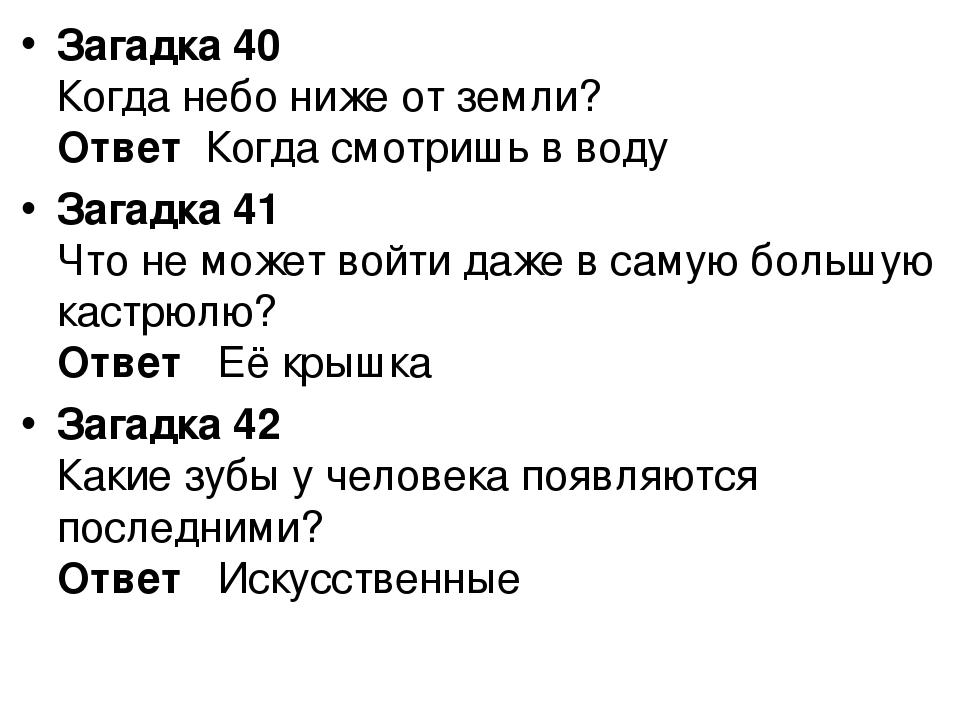 Загадка 40 Когда небо ниже от земли? Ответ Когда смотришь в воду Загадка 41 Ч...