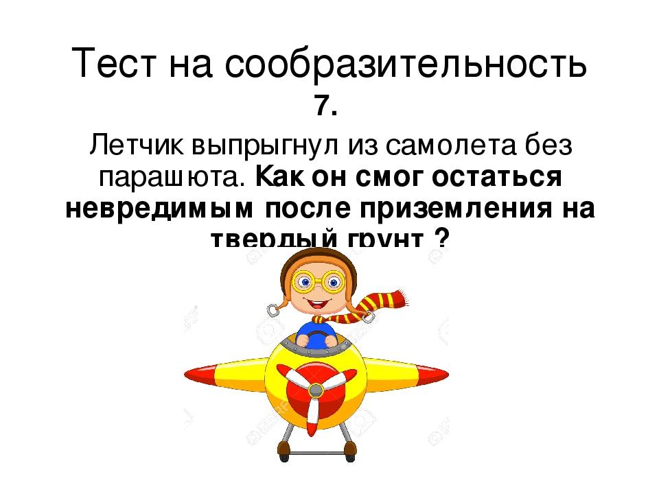 Тест на сообразительность 7. Летчик выпрыгнул из самолета без парашюта. Как о...
