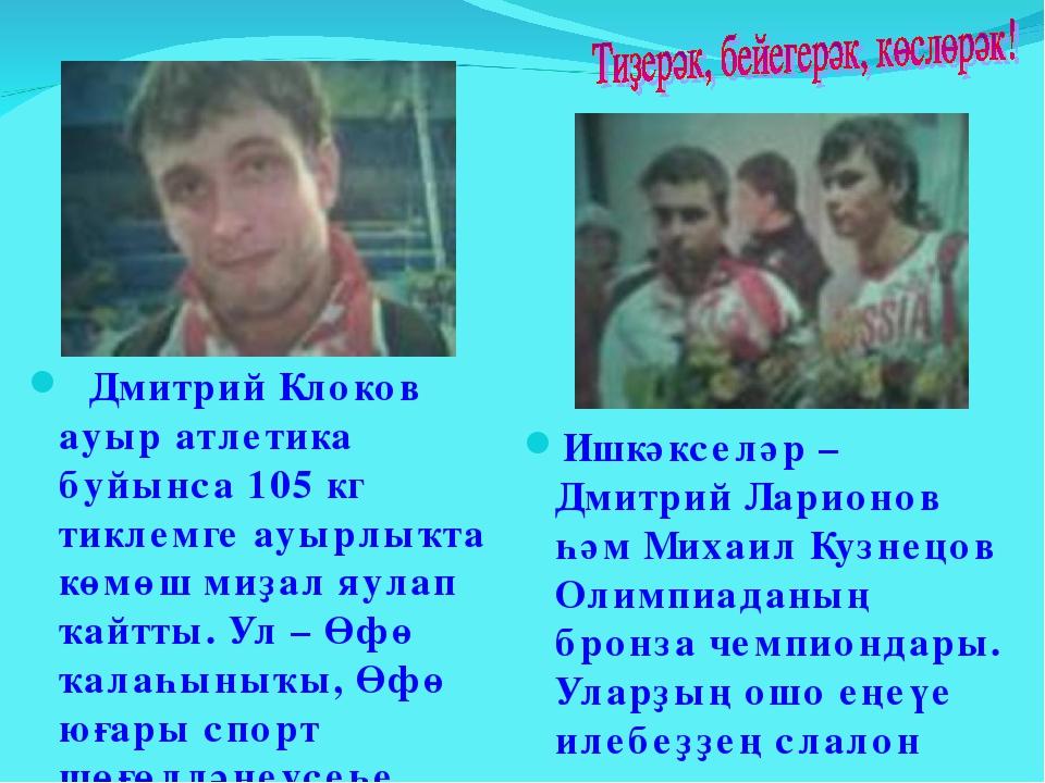 Дмитрий Клоков ауыр атлетика буйынса 105 кг тиклемге ауырлыҡта көмөш миҙал я...