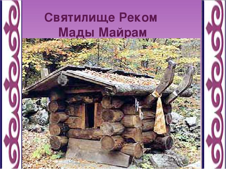 Святилище Реком Мады Майрам
