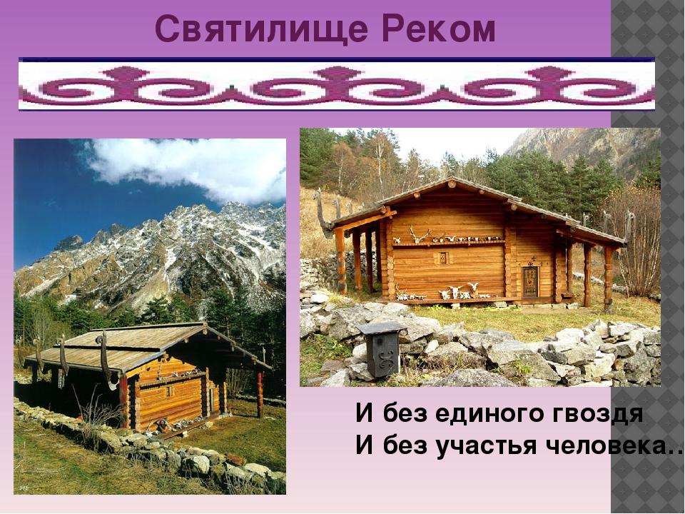 Святилище Реком И без единого гвоздя И без участья человека…