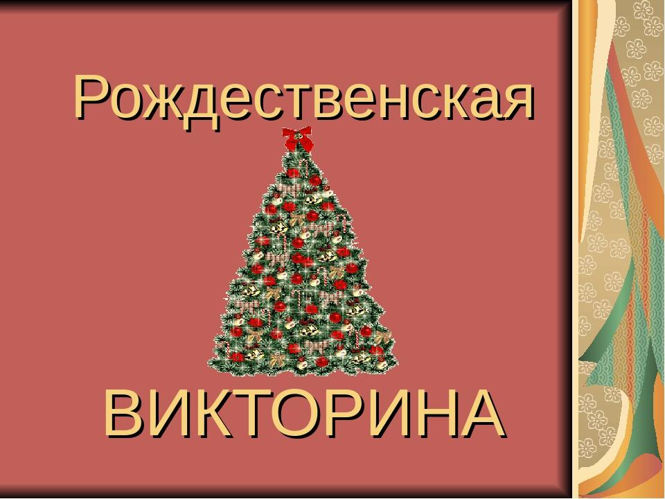 23 декабря в воскресной школе при Донском храме прошла традиционная рождественская викторина. Соревновались по знаниям церковнославянского языка, литургии и конечно же рождественских событий. Путь всем указывала рождественская звезда