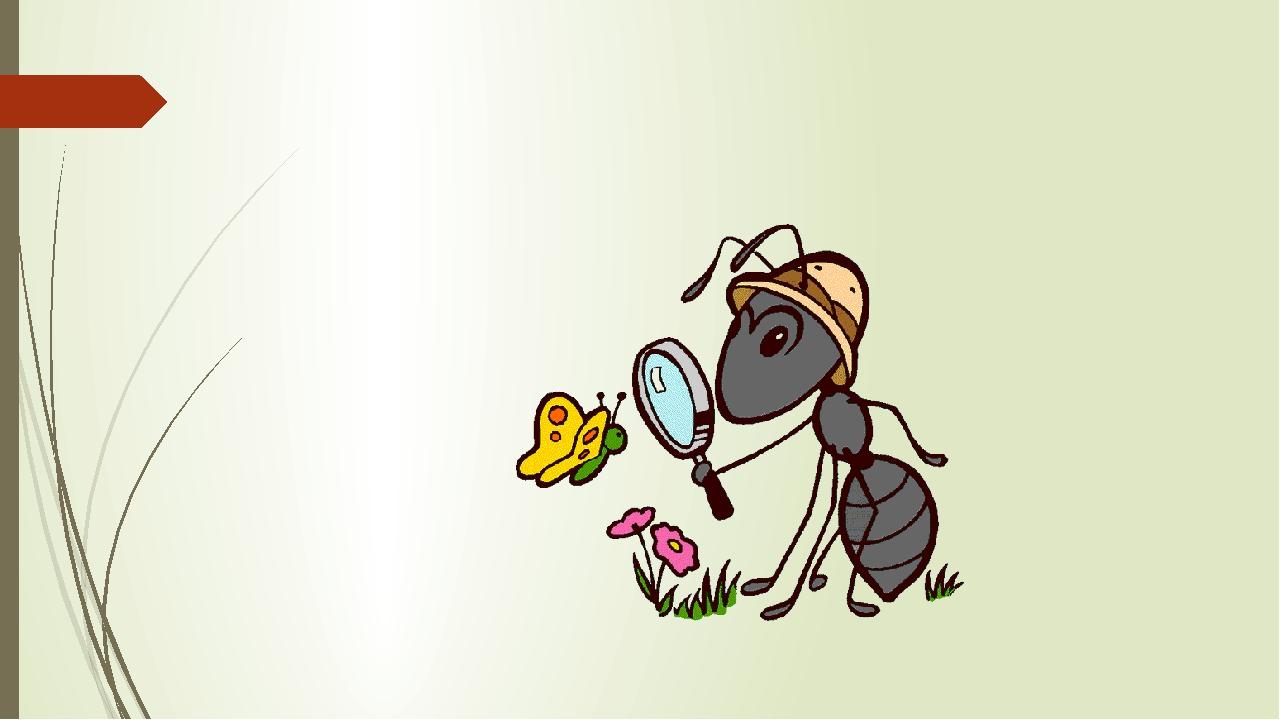 картинки муравьишки для оформления умер, здесь