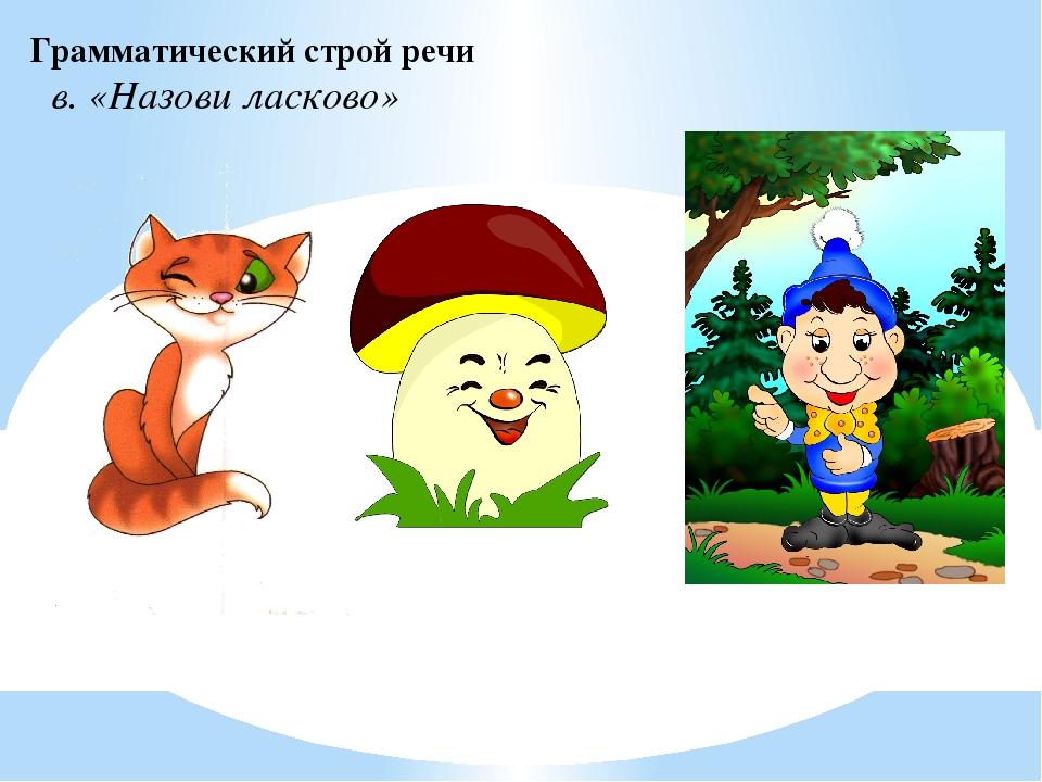 предметные картинки на развитие грамматического строя речи