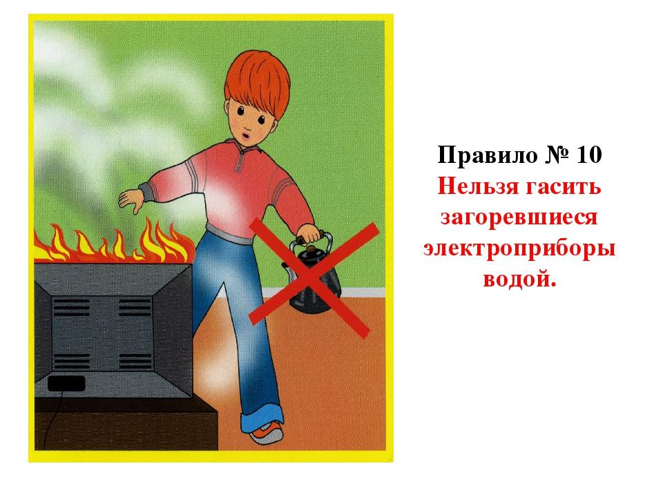 Картинки чем нельзя тушить пожар