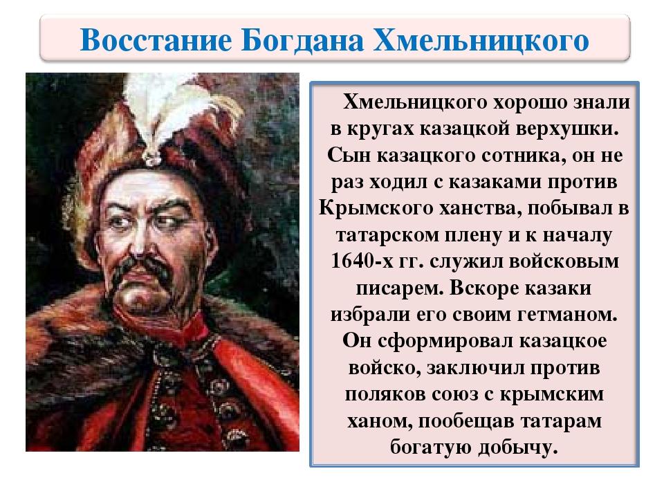 Торкунов богдан хмельницкий картинки, надписью пошли