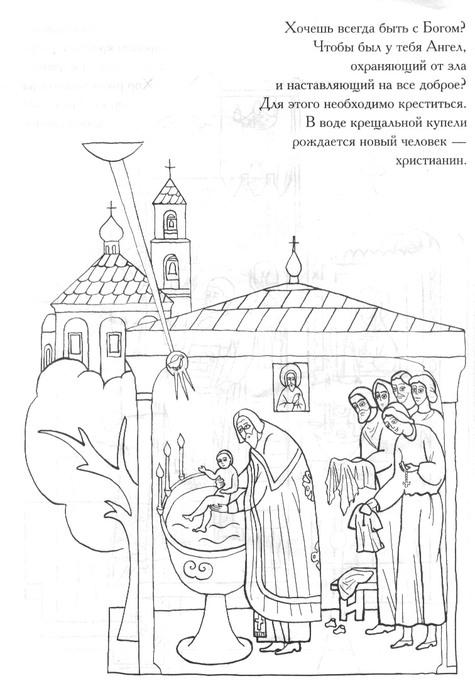 Картинки православная культура распечатать