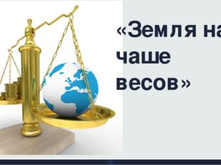 «Земля на чаше весов»