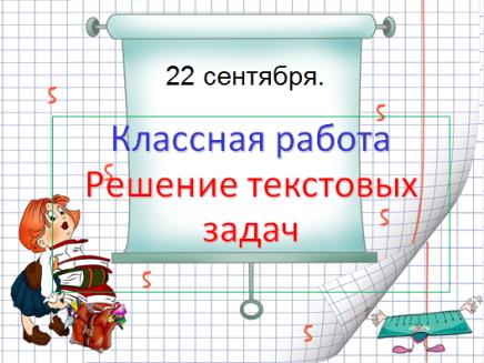 I решение текстовых задач для 5 класса задачи по бфу с решениями