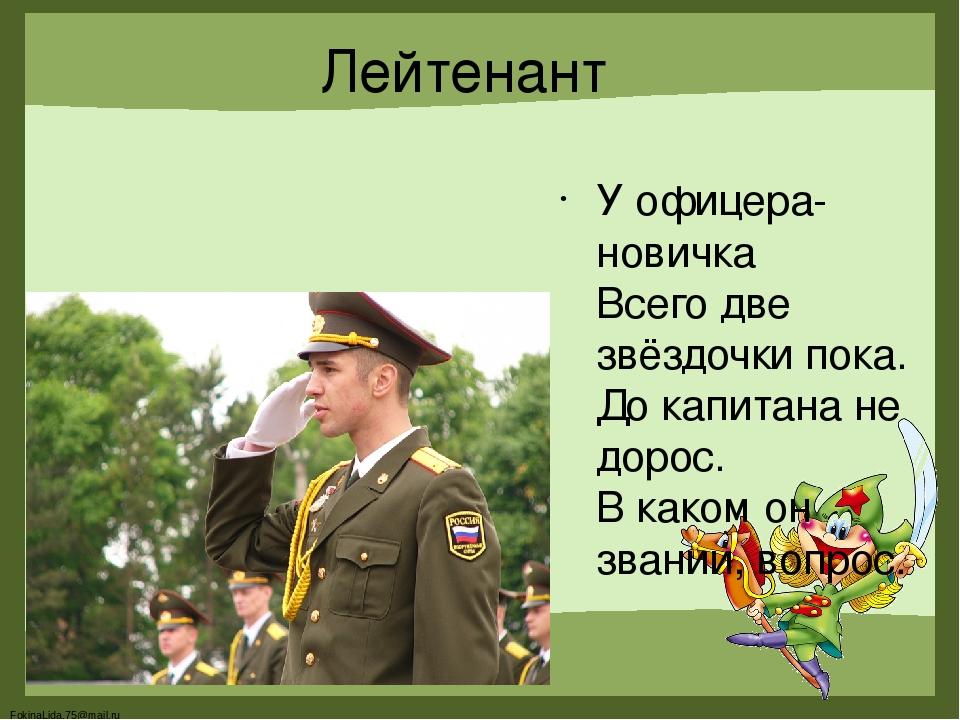 Поздравление лейтенанту мужу