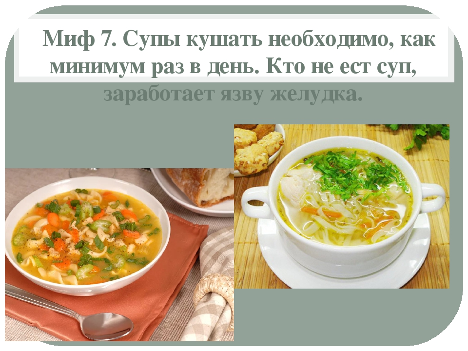 Какой Лучше Есть Суп При Диете. Рецепты диетических супов