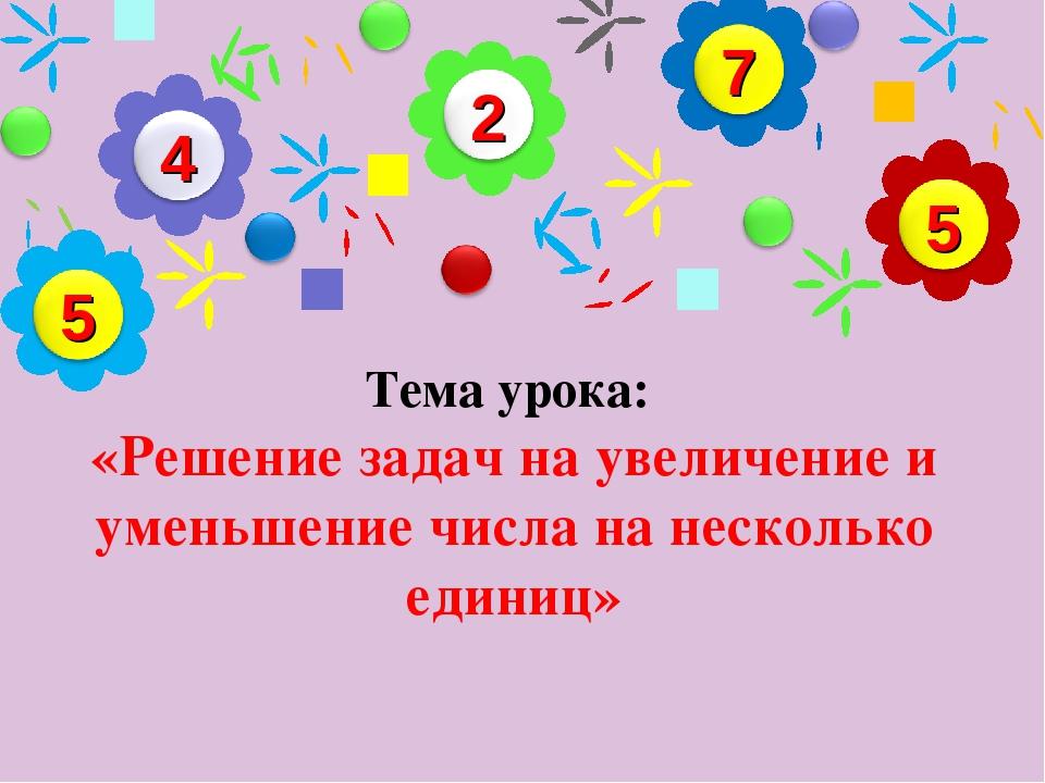 1 класс конспект решение задач школа россии решение задач по теории множеств с ответами