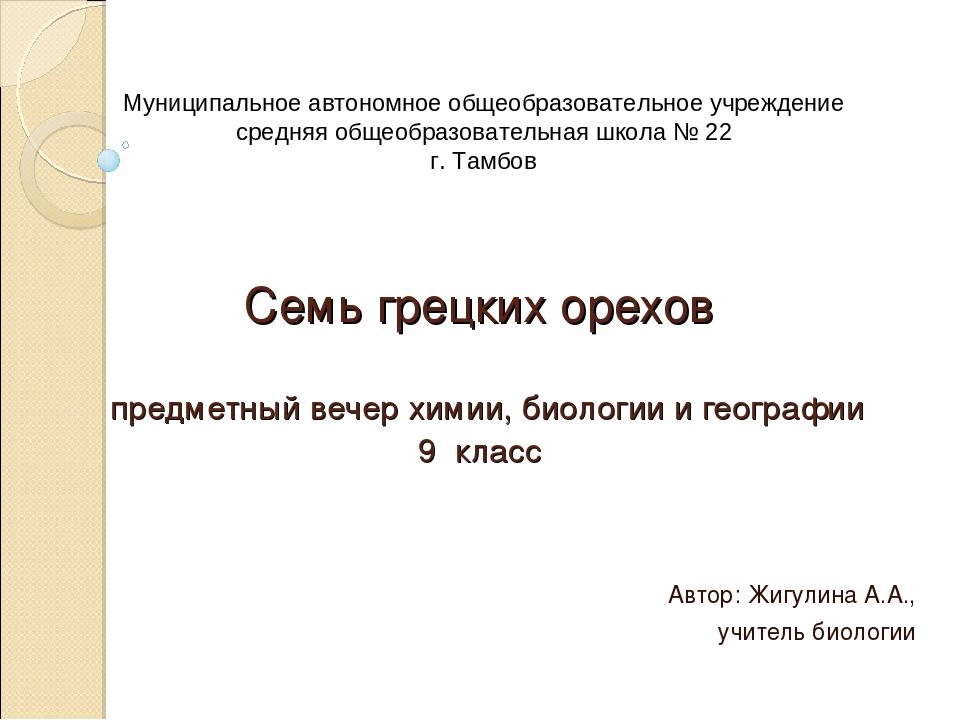 Семь грецких орехов предметный вечер химии, биологии и географии 9 класс Авто...