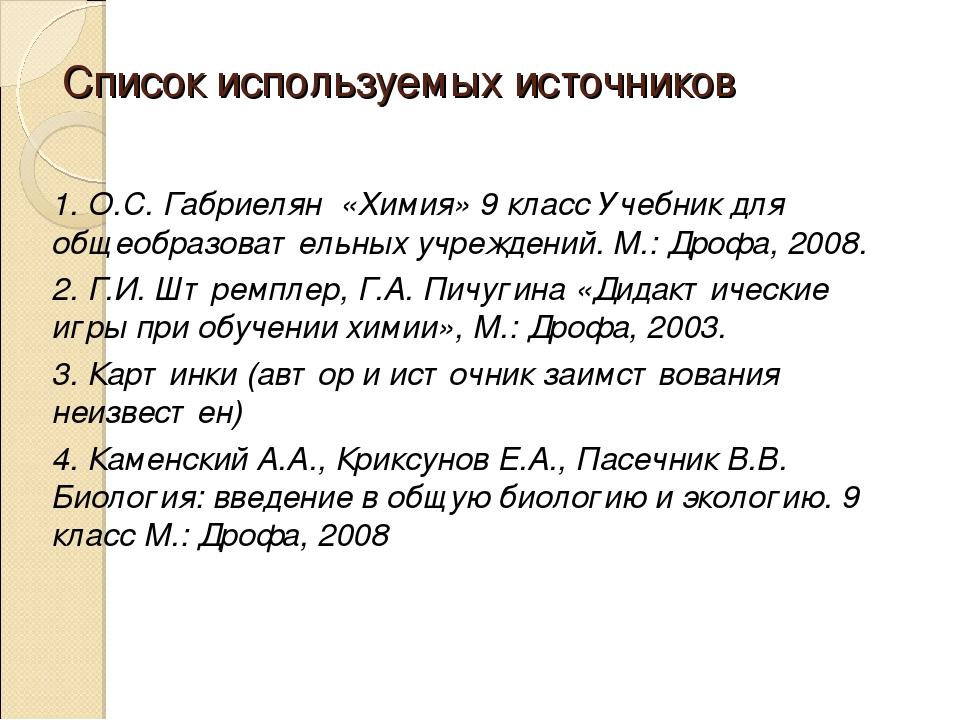 Список используемых источников 1. О.С. Габриелян «Химия» 9 класс Учебник для...