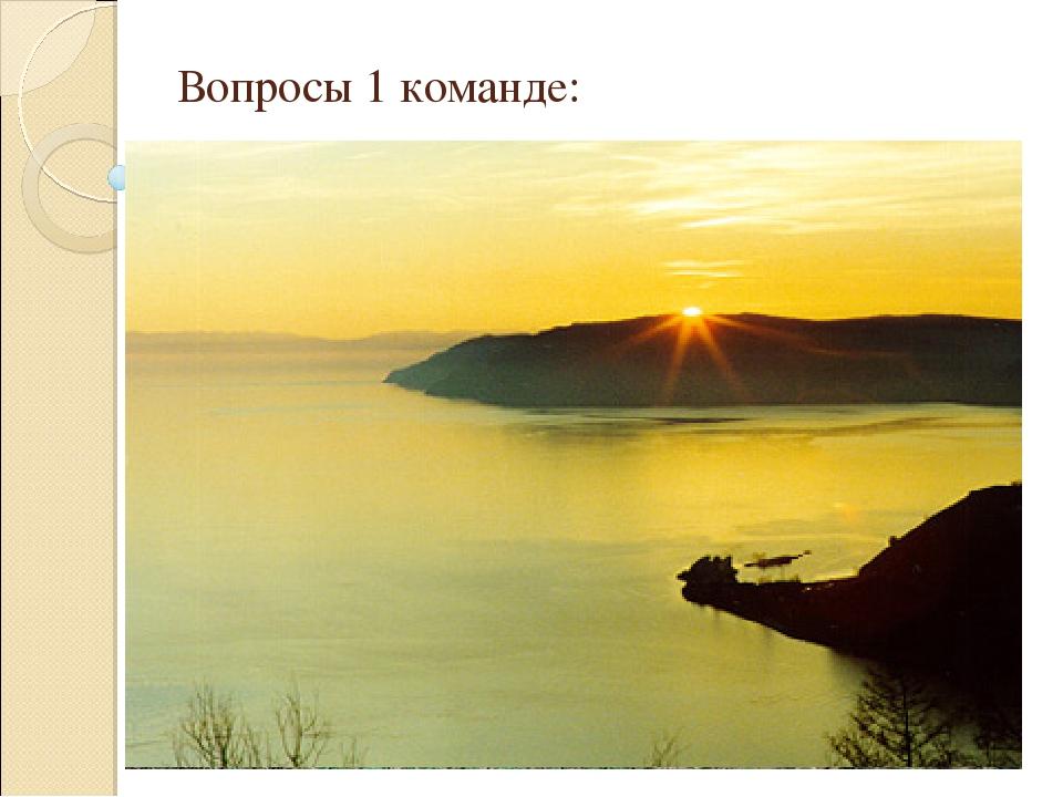 Вопросы 1 команде: 1. Какое озеро на территории России самое большое? Озеро Б...