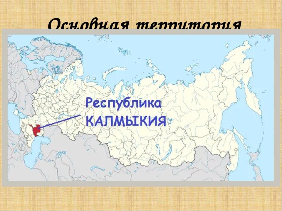 потерял часть калмыкия на карте россии тюрьме делают тату