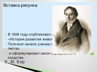 В 1928 году опубликовал сочинение «История развития животных». Положил начало