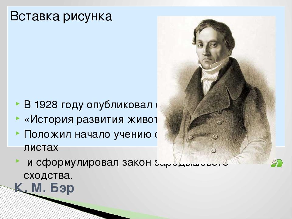 В 1928 году опубликовал сочинение «История развития животных». Положил начало...