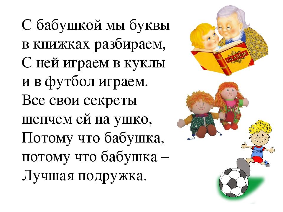 Стихи для детей поздравление бабушки