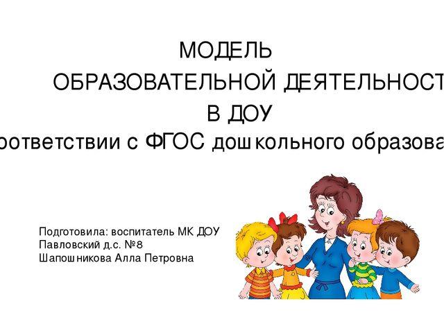 Девушка модель работы с детьми на день в средней группе работа онлайн полысаево