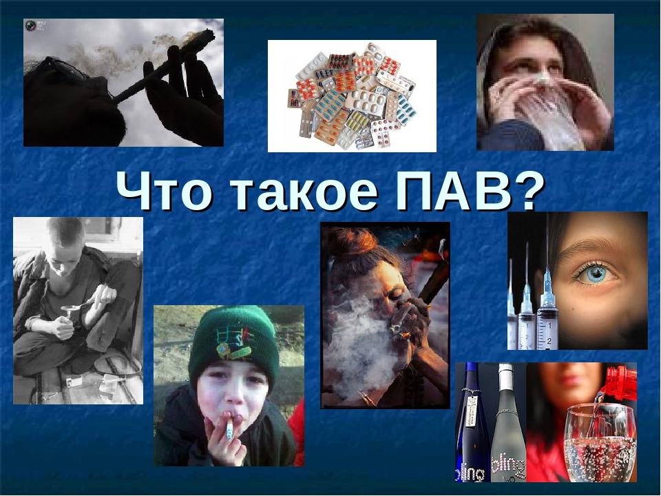 Психоактивные вещества в картинках