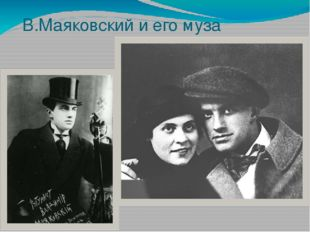 В.Маяковский и его муза