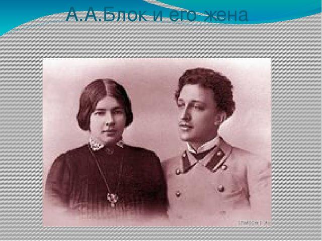 А.А.Блок и его жена
