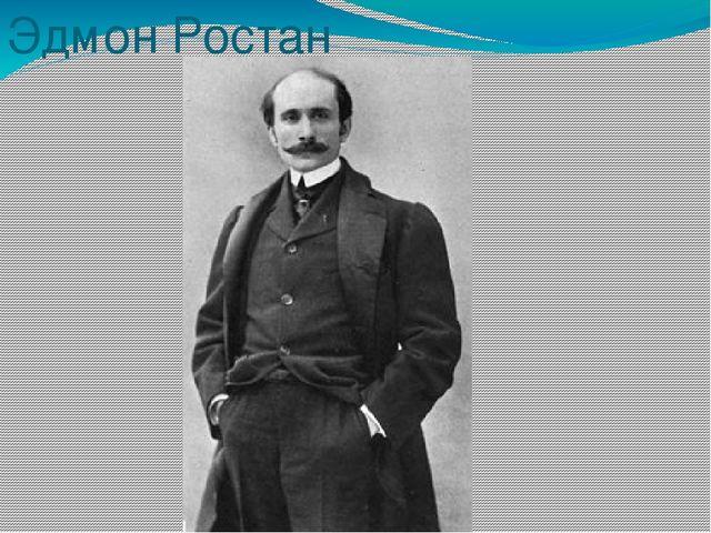 Эдмон Ростан