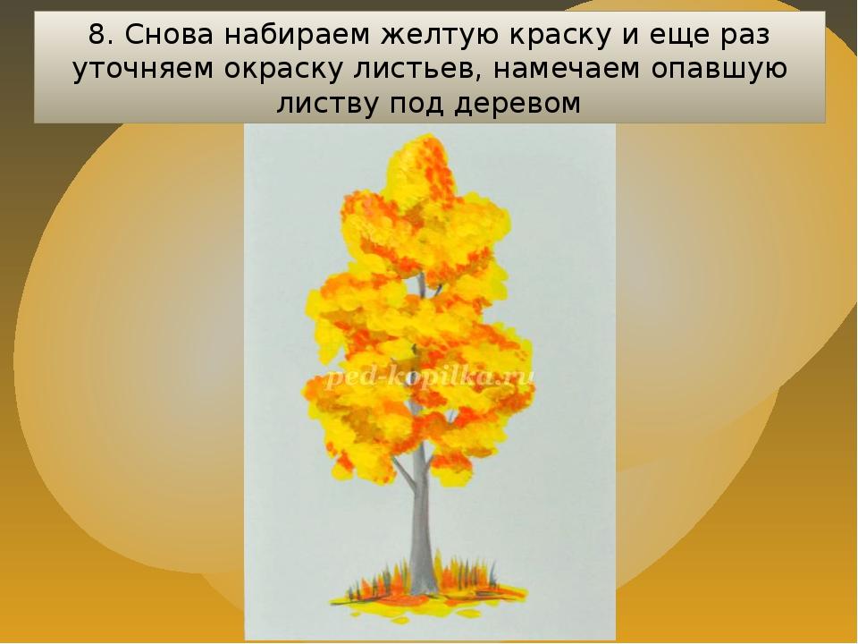8. Снова набираем желтую краску и еще раз уточняем окраску листьев, намечаем...