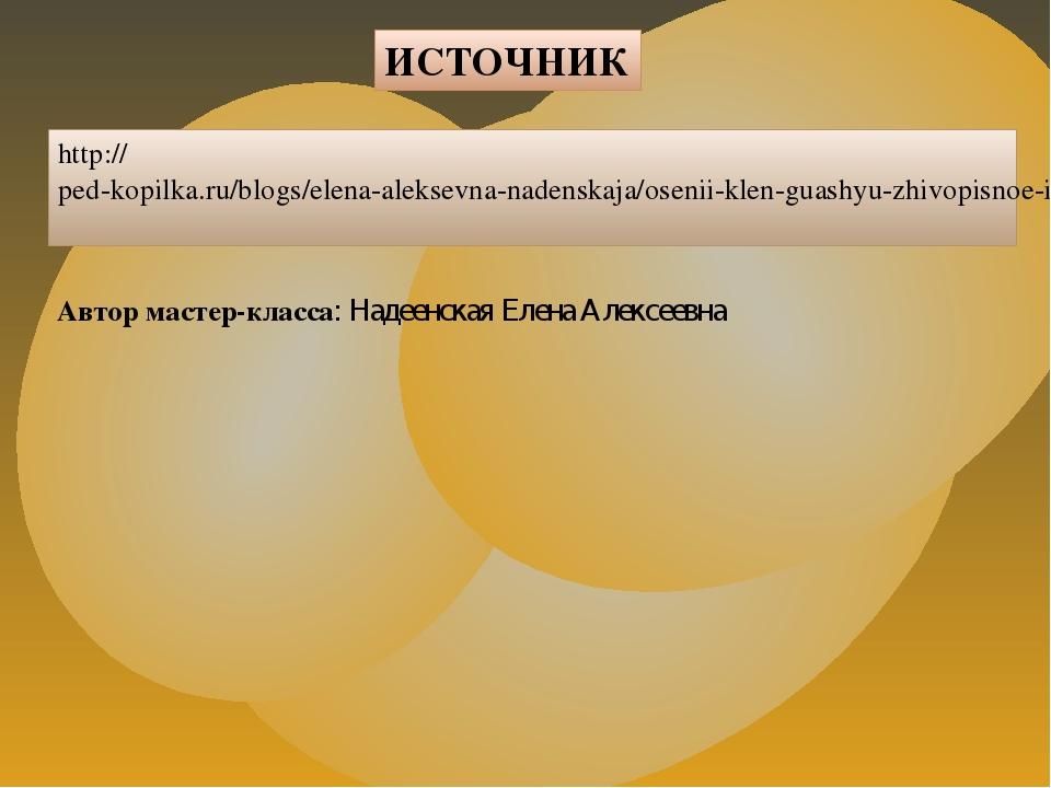 http://ped-kopilka.ru/blogs/elena-aleksevna-nadenskaja/osenii-klen-guashyu-zh...
