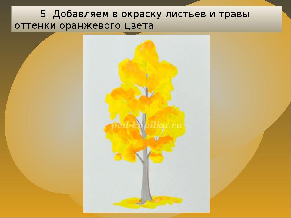 5. Добавляем в окраску листьев и травы оттенки оранжевого цвета