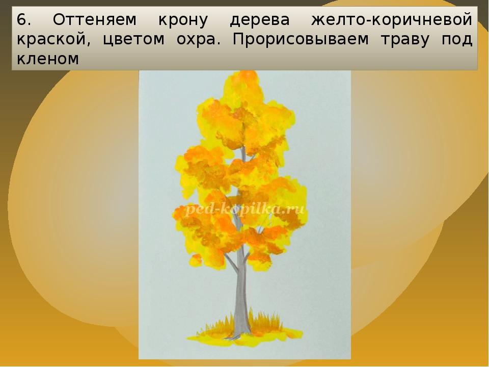 6. Оттеняем крону дерева желто-коричневой краской, цветом охра. Прорисовываем...