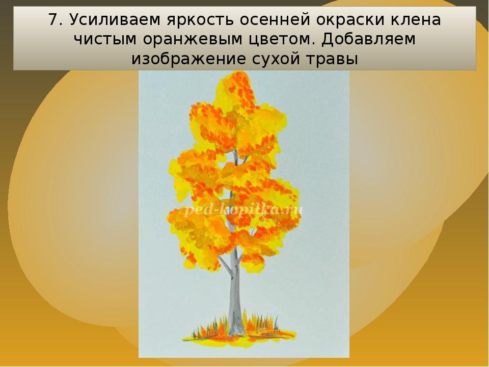 7. Усиливаем яркость осенней окраски клена чистым оранжевым цветом. Добавляем...