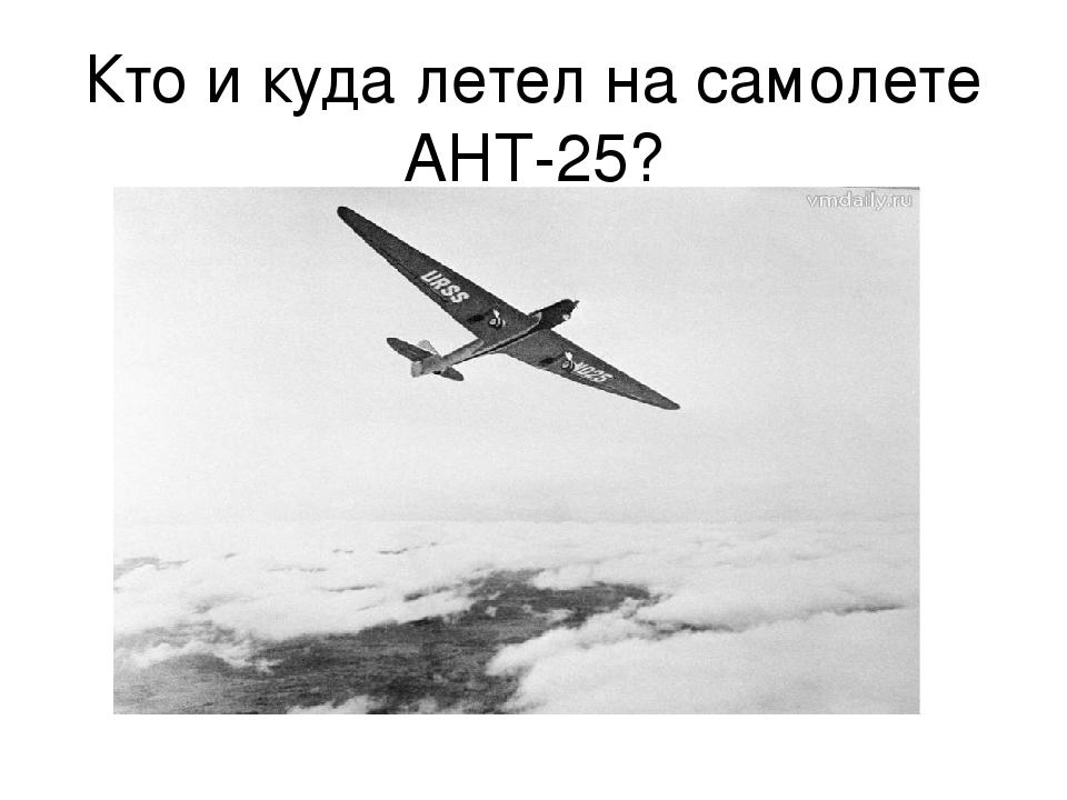 Кто и куда летел на самолете АНТ-25?