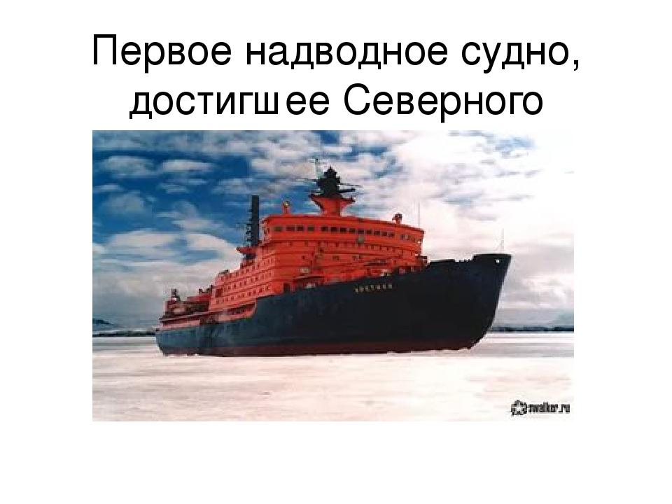 Первое надводное судно, достигшее Северного полюса?