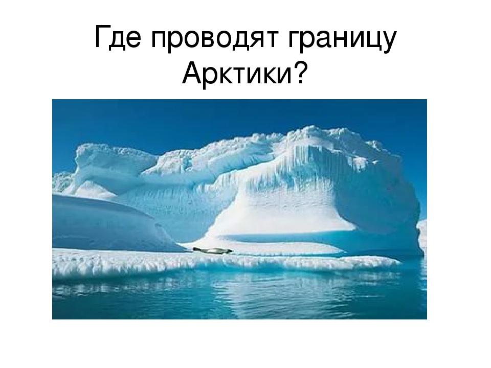 Где проводят границу Арктики?