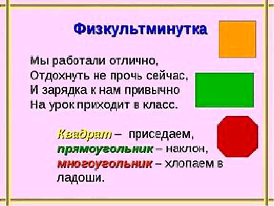 любовь физкультминутка на уроке технологии городской округ Екатеринбург