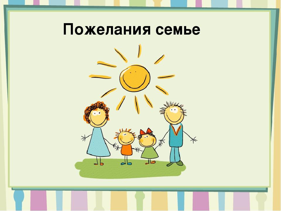 открытки дружной семье вот гедлибже или