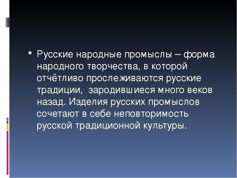 Русские народные промыслы – форма народного творчества, в которой отчётливо п...