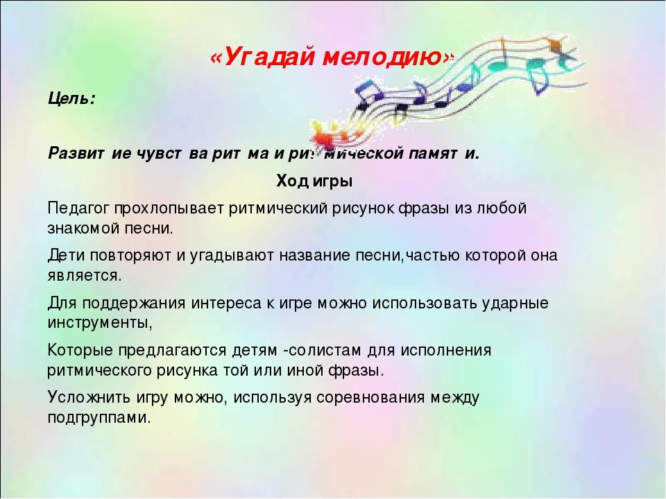 нарезки песен для конкурса чтение мыслей для детей