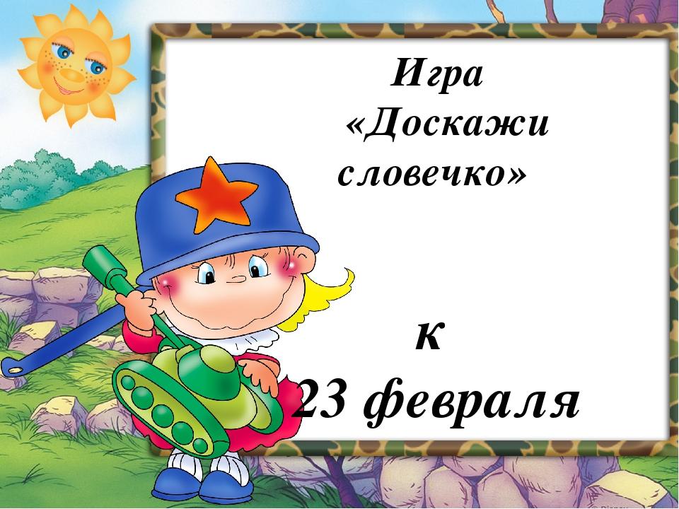 Рамки на 23 февраля на открытки, открытку