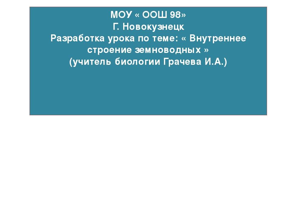 МОУ « ООШ 98» Г. Новокузнецк Разработка урока по теме: « Внутреннее строение...
