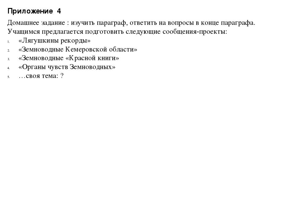 Приложение 4 Домашнее задание : изучить параграф, ответить на вопросы в конце...