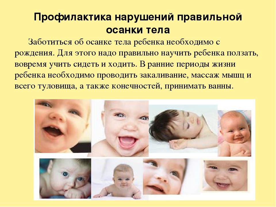 Профилактика нарушений правильной осанки тела Заботиться об осанке тела ребе...